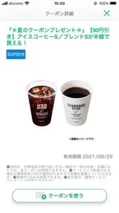 配布中のファミマ公式「ファミペイ」アプリクーポン「アイスコーヒーS/ブレンドS割引きクーポン(2021年8月29日まで)」