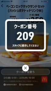 配布中のマクドナルドスマートニュース、Yahoo!Japanアプリ、LINEクーポン「ベーコンエッグマックサンドセット(ハッシュポテト+ドリンクM)割引きクーポン(2021年2月25日10:30まで)」