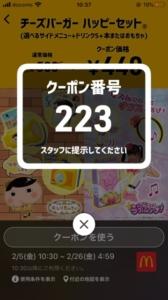 配布中のマクドナルドスマートニュース、Yahoo!Japanアプリ、LINEクーポン「チーズバーガーハッピーセット(マックフライポテトS+ドリンクS+本またはおもちゃ)割引きクーポン(2021年2月26日04:59まで)」