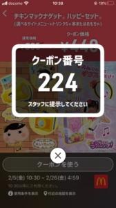 配布中のマクドナルドスマートニュース、Yahoo!Japanアプリ、LINEクーポン「チキンマックナゲットハッピーセット(マックフライポテトS+ドリンクS+本またはおもちゃ)割引きクーポン(2021年2月26日04:59まで)」