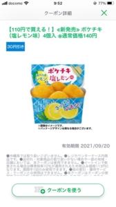 配布中のファミマ公式「ファミペイ」アプリクーポン「ポケチキ(塩レモン味)割引きクーポン(2021年9月20日まで)」