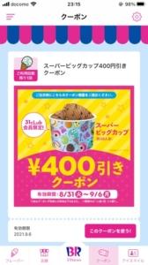 配布中のサーティワンアイスクリーム公式アプリのクーポン「スーパービッグカップ割引きクーポン(2021年9月6日まで)」