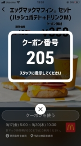 配布中のマクドナルドスマートニュース、Yahoo!Japanアプリ、LINEクーポン「エッグマックマフィンセット(ハッシュポテト+ドリンクM)割引きクーポン(2021年9月30日10:30まで)」