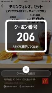 配布中のマクドナルドスマートニュース、Yahoo!Japanアプリ、LINEクーポン「チキンフィレオセット(マックフライポテトM+ドリンクM)割引きクーポン(2021年10月1日04:59まで)」