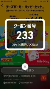配布中のマクドナルドスマートニュース、Yahoo!Japanアプリ、LINEクーポン「チーズバーガーハッピーセット(マックフライポテトS+ドリンクS+本またはおもちゃ)割引きクーポン(2021年10月14日04:59まで)」