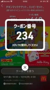 配布中のマクドナルドスマートニュース、Yahoo!Japanアプリ、LINEクーポン「チキンマックナゲットハッピーセット(マックフライポテトS+ドリンクS+本またはおもちゃ)割引きクーポン(2021年10月14日04:59まで)」