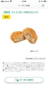 配布中のファミマ公式「ファミペイ」アプリクーポン「ファミコロ(牛肉コロッケ)無料クーポン(2021年9月30日まで)」