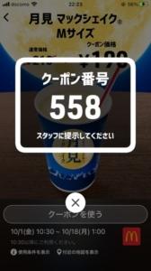 配布中のマクドナルドスマートニュース、Yahoo!Japanアプリクーポン「月見マックシェイクM割引きクーポン(2021年10月18日01:00まで)」