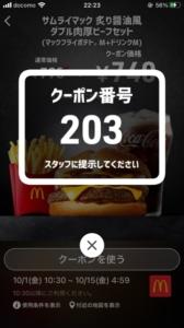 配布中のマクドナルドスマートニュース、Yahoo!Japanアプリ、LINEクーポン「サムライマック炙り醤油風ダブル肉厚ビーフセット(マックフライポテトM+ドリンクM)割引きクーポン(2021年10月15日04:59まで)」