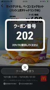 配布中のマクドナルドスマートニュース、Yahoo!Japanアプリ、LINEクーポン「マックグリドルベーコンエッグセット(ハッシュポテト+ドリンクM)割引きクーポン(2021年10月14日10:30まで)」