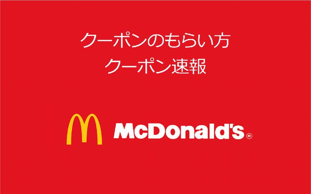 マクドナルドのクーポン速報