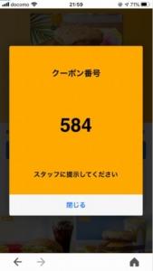 配布中のマクドナルドスマートニュース、Yahoo!Japanアプリ、LINEクーポン「ハワイアンパンケーキ キャラメル&マカダミアナッツ割引きクーポン(2020年8月26日4:59まで)」
