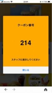 配布中のマクドナルドスマートニュース、Yahoo!Japanアプリ、LINEクーポン「メガマフィンセット(ハッシュポテト+ドリンクM)割引きクーポン(2020年8月20日10:30まで)」