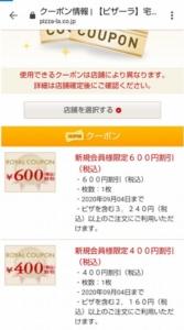 ピザーラ公式アプリの新規会員限定クーポン「600円/400円割引きクーポン」