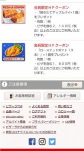 配布中のピザーラ公式サイトHPクーポン「ローステッドポテト(9本)1個無料クーポン」