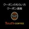 タリーズコーヒーのクーポン速報