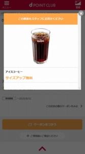配布中のドトールコーヒーdポイントクラブ限定クーポン「アイスコーヒーサイズアップ無料クーポン(2020年8月31日まで)」