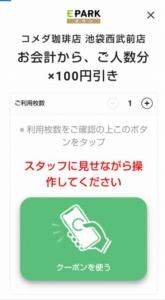 配布中のコメダ珈琲店EPARKタウン店舗限定クーポン「会計から人数×100円割引きクーポン」