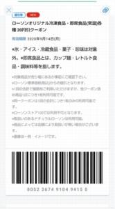 配布中のローソン公式アプリクーポン「ローソンオリジナル冷凍食品・即席食品(常温)各種20円引きクーポン(2020年9月14日まで)」