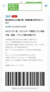 配布中のローソン公式アプリクーポン「税込80円以上の揚げ物・焼鳥各種20円引きクーポン(2020年9月14日まで)」