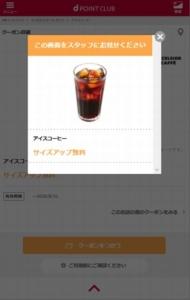 配布中のエクセルシオールカフェdポイントクラブクーポン「アイスコーヒー サイズアップ無料クーポン(2020年8月31日まで)」
