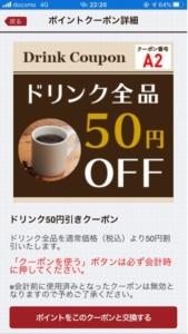 ベローチェ公式アプリでクーポンGET「ドリンク50円引きクーポン」