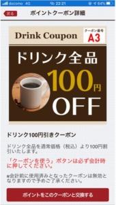 ベローチェ公式アプリでクーポンGET「ドリンク100円引きクーポン」