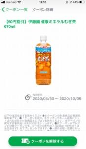 配布中のファミマ公式「ファミペイ」アプリクーポン「伊藤園 健康ミネラル麦茶(670ml)50円割引きクーポン(2020年10月5日まで)」