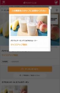 配布中のエクセルシオールカフェdポイントクラブクーポン「バナナとアーモンドミルクのスムージー サイズアップ無料クーポン(2020年9月30日まで)」