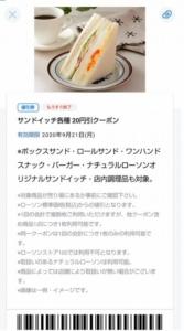 配布中のローソン公式アプリクーポン「サンドイッチ各種20円引きクーポン(2020年9月21日まで)」