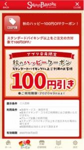 配布中のスイーツパラダイス公式アプリでクーポン「【スタンダードバイキング以上を利用で】100円割引きクーポン(2020年9月30日まで)」