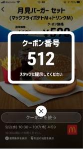 配布中のマクドナルドスマートニュース、Yahoo!Japanアプリ、LINEクーポン「月見バーガーセット(マックフライポテトM+ドリンクM)割引きクーポン(2020年10月7日04:59まで)」