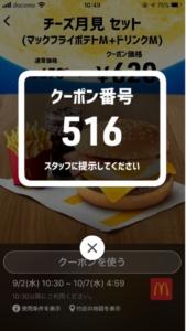 配布中のマクドナルドスマートニュース、Yahoo!Japanアプリ、LINEクーポン「チーズ月見セット(マックフライポテトM+ドリンクM)割引きクーポン(2020年10月7日04:59まで)」
