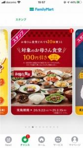 開催中のファミリーマートスタンプキャンペーン「お母さん食堂の対象商品10個で1個100円割引きクーポン(2021年2月15日まで)」