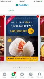 開催中のファミリーマートスタンプキャンペーン「おむすびの対象商品10個で1個100円割引きクーポン(2021年2月15日まで)」