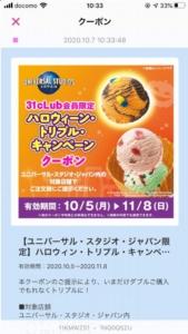 配布中のサーティワンアイスクリーム公式アプリのクーポン「スモールダブル450円クーポン(2020年11月8日まで)」