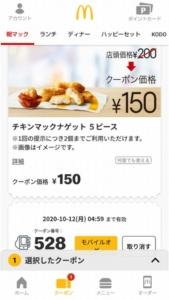 配布中のマクドナルド公式アプリクーポン「チキンマックナゲット5ピース割引きクーポン(2020年10月12日04:59まで)」