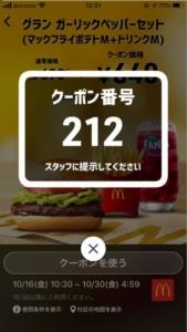 配布中のマクドナルドスマートニュース、Yahoo!Japanアプリ、LINEクーポン「グランガーリックペッパーセット(マックフライポテトM+ドリンクM)割引きクーポン(2020年10月30日04:59まで)」