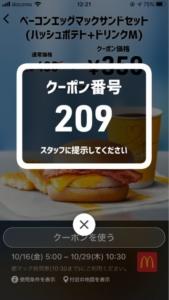 配布中のマクドナルドスマートニュース、Yahoo!Japanアプリ、LINEクーポン「ベーコンエッグマックサンドセット(ハッシュポテト+ドリンクM)割引きクーポン(2020年10月29日10:30まで)」