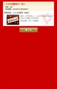 配布中のピザーラ公式サイトHPクーポン「300円割引きクーポン(2020年12月6日まで)」
