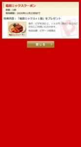 配布中の配布中のピザーラ公式アプリクーポン「竜田ミックス無料クーポン(2020年12月6日まで)」