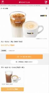 配布中のドトールコーヒーdポイントクラブ限定クーポン「ハニーカフェ・オレ(HOT/ICE)サイズアップ無料クーポン(2021年1月14日まで)」
