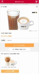 配布中のドトールコーヒーdポイントクラブ限定クーポン「ココア(HOT/ICE)サイズアップ無料クーポン(2021年1月14日まで)」