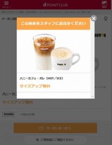 配布中のドトールコーヒーdポイントクラブ限定クーポン「ハニーカフェ・オレ(HOT/ICE)サイズアップ無料クーポン(2021年2月28日まで)」