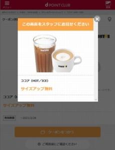 配布中のドトールコーヒーdポイントクラブ限定クーポン「ココア(HOT/ICE)サイズアップ無料クーポン(2021年2月28日まで)」