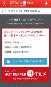 配布中のスイーツパラダイス公式アプリでクーポン「スタンダードバイキング1320円(税込)~基本バイキング+ドリンクバー~クーポン(2021年3月31日まで)」
