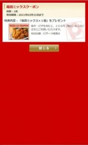 配布中の配布中のピザーラ公式アプリクーポン「竜田ミックス無料クーポン(2021年3月31日まで)」