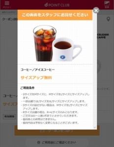 配布中のエクセルシオールカフェdポイントクラブクーポン「コーヒー/アイスコーヒー サイズアップ無料クーポン(2021年5月31日まで)」