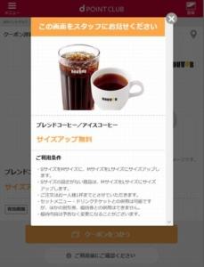 配布中のドトールコーヒーdポイントクラブ限定クーポン「ブレンドコーヒー/アイスコーヒーサイズアップ無料クーポン(2021年4月21日まで)」