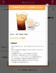 配布中のドトールコーヒーdポイントクラブ限定クーポン「カフェ・ラテ(HOT/ICE)サイズアップ無料クーポン(2021年4月21日まで)」